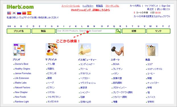 【iherb】iherbでのお買い物方法