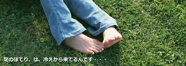 足のほてりは極度の冷えなどが原因でした