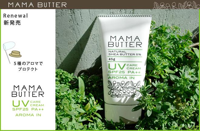 今年の日焼け止めは、ママバターのUVケアクリームとUVケアクリーム アロマインにします!
