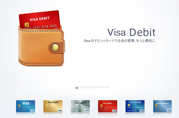 iherbで個人輸入したい・・でもクレジットカードを使うのは不安・・そんなときはVISAデビットカードが便利です