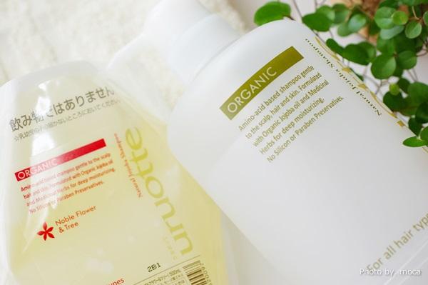 uruotte(うるおって)アミノ酸シャンプー エコパック