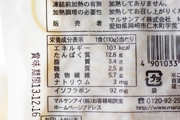 糖質オフの大豆100%の麺「ソイドル」