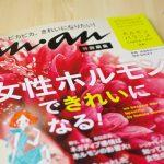 anan特別編集 女性ホルモンできれいになる!