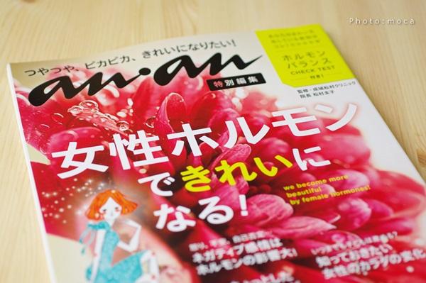 anan特別編集 女性ホルモンできれいになる!を読んでみました