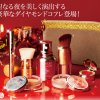 オンリーミネラルのクリスマスコフレ2013も発売されています!