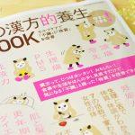 女の漢方的養生BOOKを読んでみました