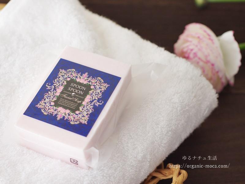 スプーンスプーン国産オーガニックハーブ&ローズ美肌洗顔石けんの特徴と使用感