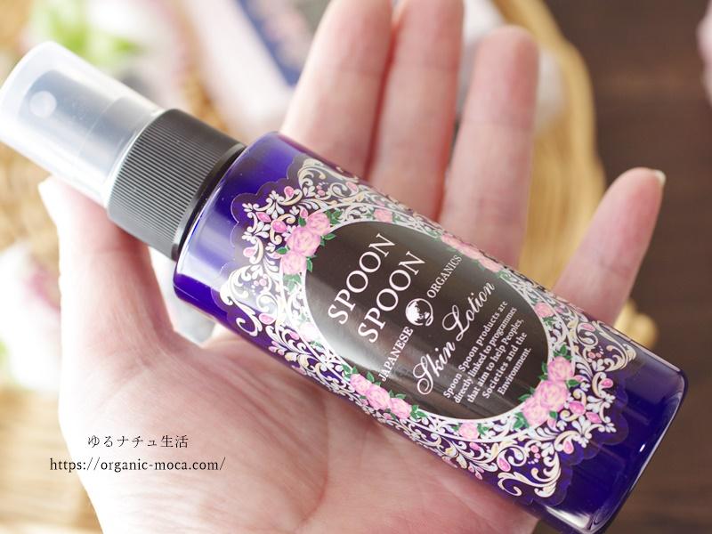 スプーンスプーン国産オーガニックハーブ&ローズ浸透化粧水の使用感