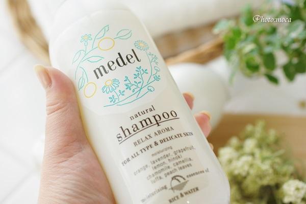 98%天然由来成分のシャンプー「medel(メデル)」