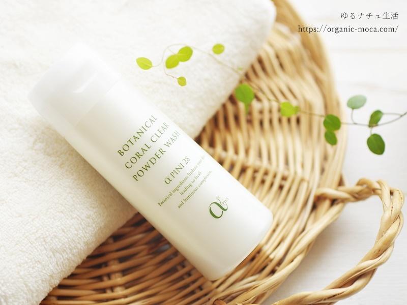 アルファピニ28コーラルクリアパウダーウォッシュ(酵素洗顔)は乾燥からくる肌のごわつきやくすみにおすすめ