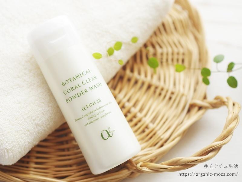 乾燥肌によくある肌のごわつきに使いやすい、刺激がない酵素洗顔料