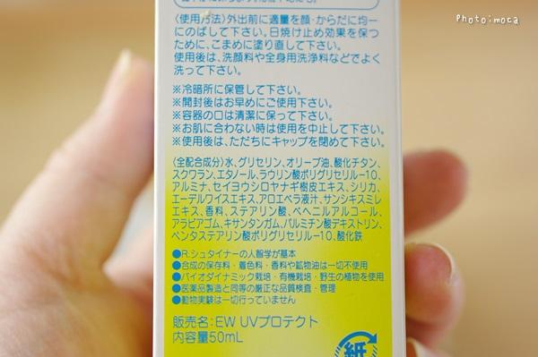 ヴェレダ 日本限定エーデルワイスUVプロテクト