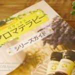 精油付きですぐに始められる「リラックス アロマテラピー」創刊号を買ってみました