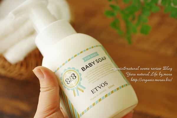 エトヴォスから新発売された「ベビーソープ」と「ベビーローション」