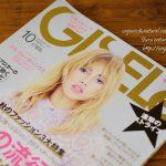 GISELe (ジゼル)2014年10月号 有名ブロガーの「本当に効く美肌レシピ」に掲載していただきました!