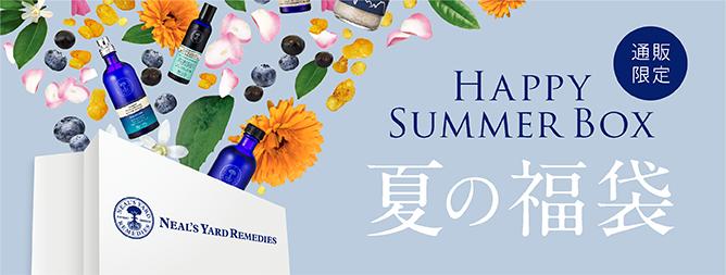 【数量限定】ニールズヤードで夏の福袋「ハッピーサマーボックス2014」が発売開始!