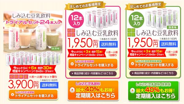 8月31日まで染みこむ豆乳トライアルセットが3本増量!「もっとごくごく豆乳キャンペーン」