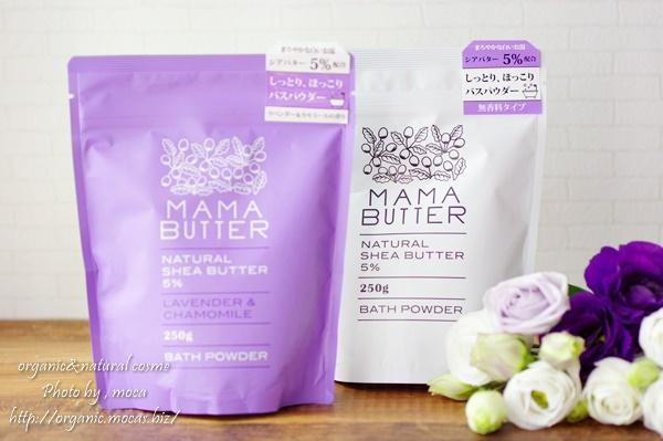 ママバター バスパウダーが新発売!肌がしっとりして癒やし効果や温活にもおすすめ♪