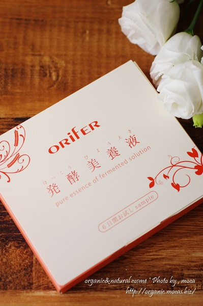 発酵美容液ORifer(オリファ)はコメヌカエキスとダイズエキスの発酵液で作られたシンプルな美容液