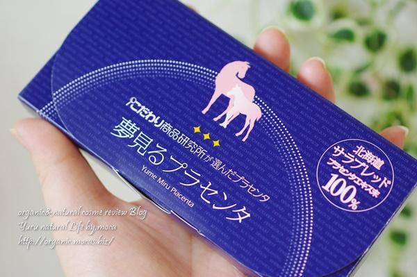 夢見るプラセンタ 高品質な馬プラセンタをお手頃価格で続けられるプラセンタサプリ