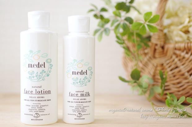 medelメデル 国産米セラミド配合のフェイスローション&フェイスミルク 乾燥肌さんにおすすめ!