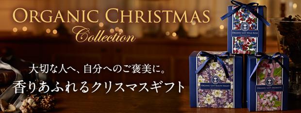 ニールズヤード クリスマスギフト2014 第二弾が11月20日発売開始です!