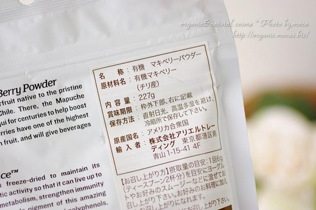 オーガニックスーパーフードSunfood(サンフード) オーガニックマキベリーパウダー