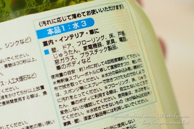 yasasea-natural-wash-aroma3