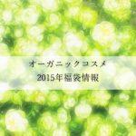 テラクオーレ2015年福袋、ジャスミンアロマティーク2015年福袋が発売開始です!