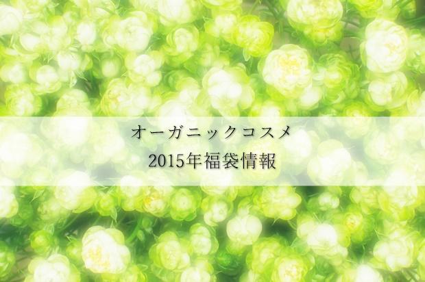 琉白(るはく)2015年福袋「ハッピーバッグ」12月15日午前9時から予約販売開始です!