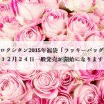 ロクシタン2015年福袋「ラッキーバッグ」 12月24日一般発売が開始になります!