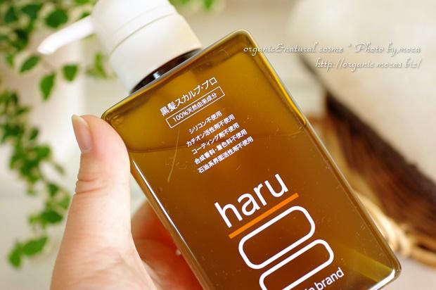 haru黒髪スカルプ・プロ シャンプー