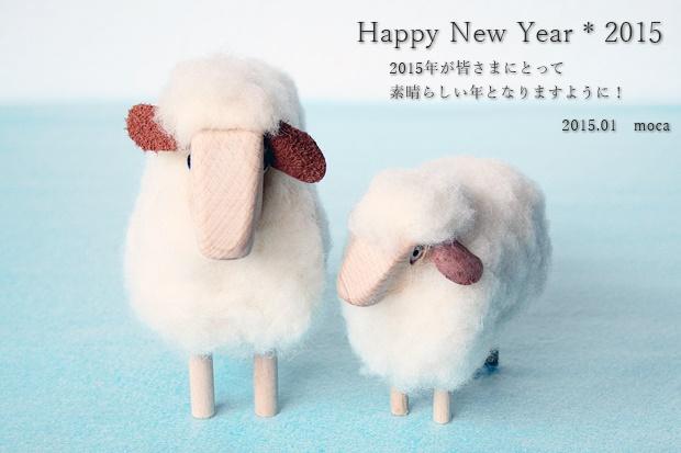 明けましておめでとうございます*2015