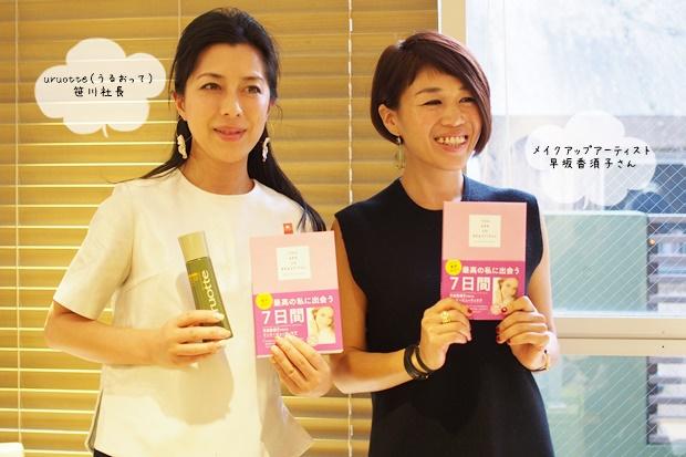 早坂香須子さんとuruotte(うるおって)笹川社長のトークショーに参加してきました!