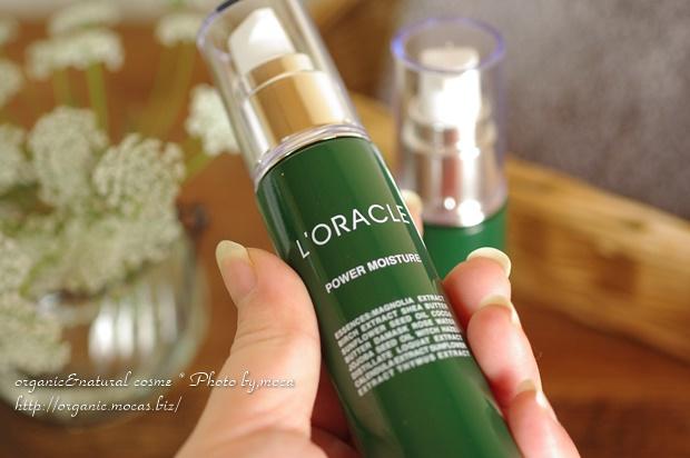 オラクルのパワーモイスチャー(美容液)は花粉症時期の朝のお手入れにおすすめです