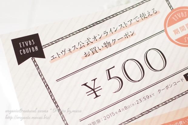 500円引きクーポン券