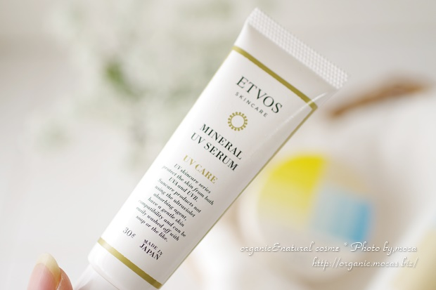 エトヴォスミネラルUVセラムが新発売!肌にやさしい1日中うるおうUV美容液