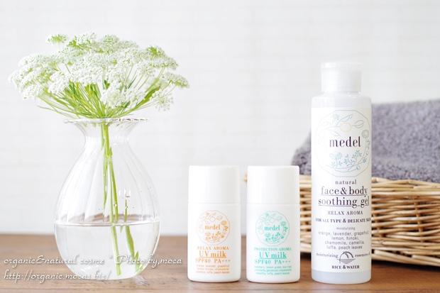 medelメデルのナチュラル日焼け止め「UVミルク」2種が新発売!