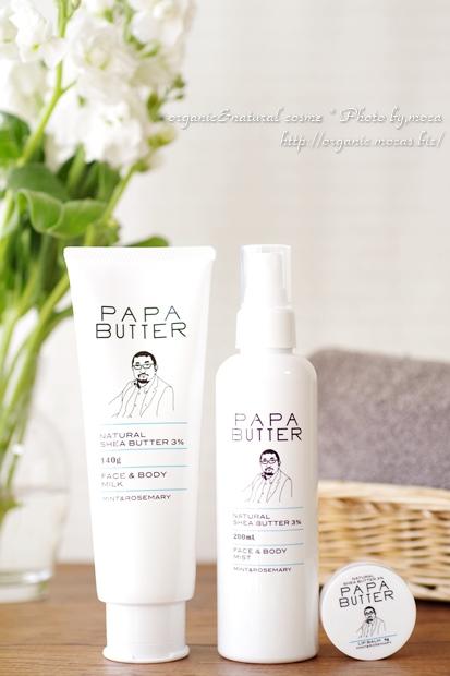 ママバターにメンズラインが新登場!その名も「パパバター(PAPA BUTTER)」