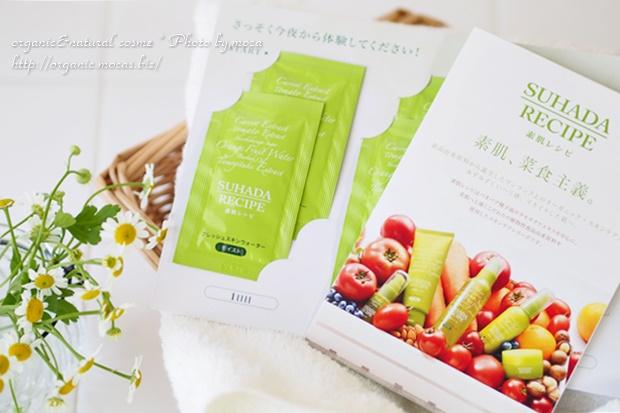 素肌レシピの化粧水5日分が100円で試せる!「ぷるるん体験5日間キット」モニター募集中です!