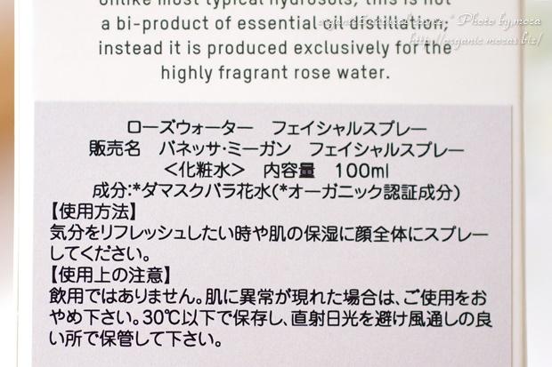 バネッサミーガンのローズウォーターは100%ダマスクバラ花水のみで作られたピュアローズウォーター