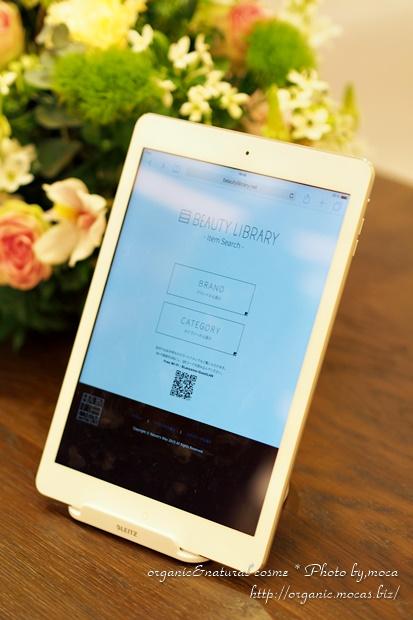 BEAUTY LIBRARY(ビューティーライブラリー)iPadを使って