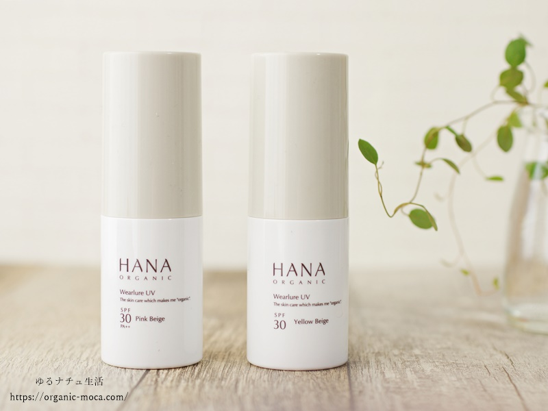 HANAオーガニックウェアルーUVは白浮きせず、肌荒れも防いでくれる日焼け止め
