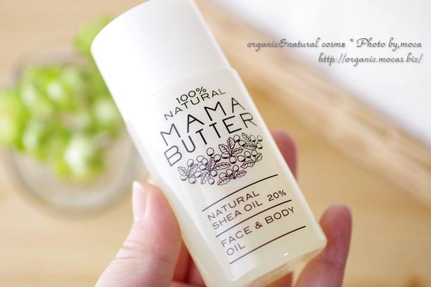 ママバターからフェイス&ボディオイルが新発売!乾燥肌やベビーマッサージにも最適な保湿オイルです