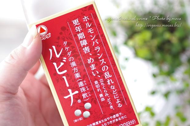 タケダの漢方薬「ルビーナ」