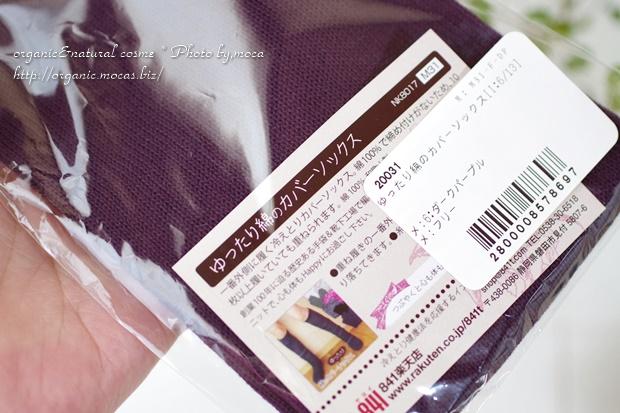 ゆったり綿のカバーソックス(ダークパープル) 冷え取り靴下