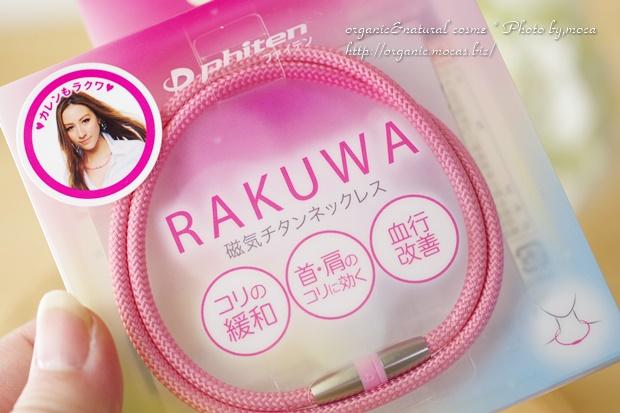 肩こりに悩むお母さんのギフトに「RAKUWA磁気チタンネックレス」いいかも♪