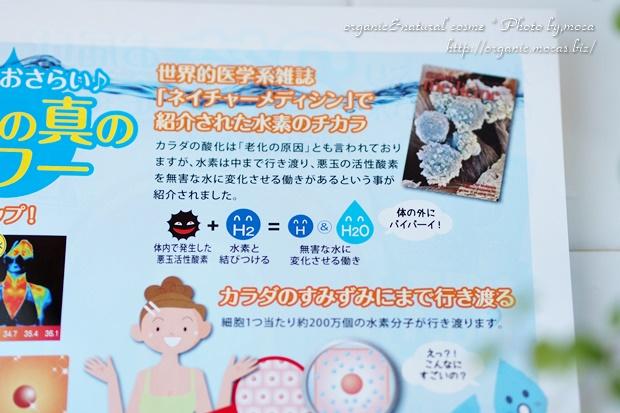 水素水が500円でお試しできる「水素たっぷりのおいしい水」1週間お試しセット