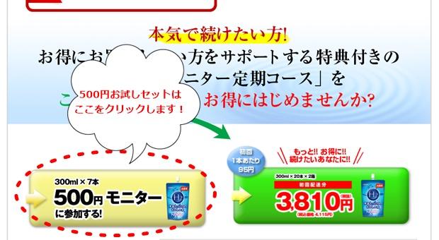 水素水の「水素たっぷりのおいしい水」1週間お試しセットが500円