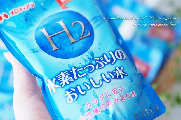 水素水「水素たっぷりのおいしい水」1週間お試しセットが500円でお試しできちゃう!